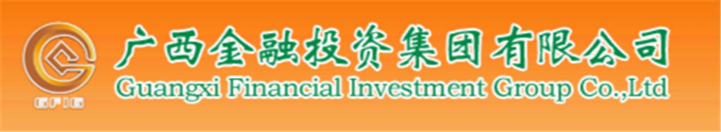 广西金融投资集团有限公司