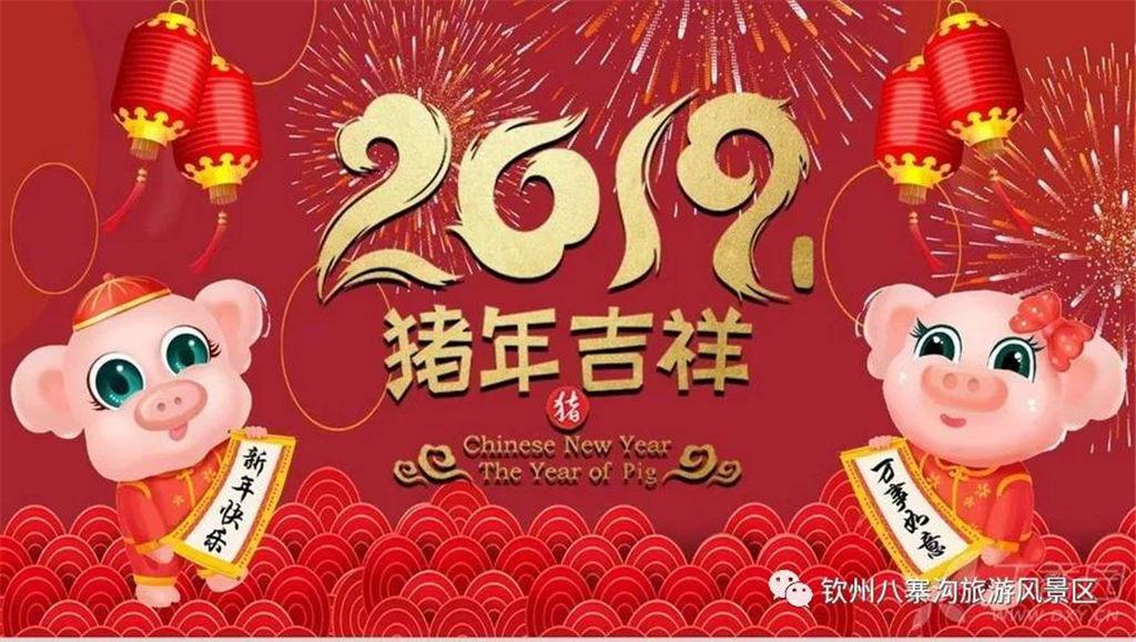 红红火火过新年,快快乐乐游景区