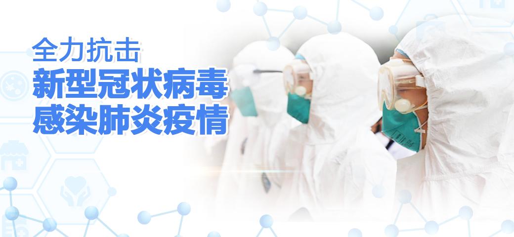 全力抗击新型冠状病毒感染肺炎疫情专栏